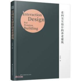走向交互设计的养老建筑 王洪羿 著 9787571319038