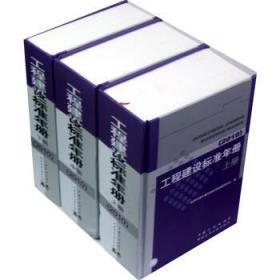 工程建设标准年册.全三册