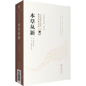 本草从新 清·吴仪洛撰