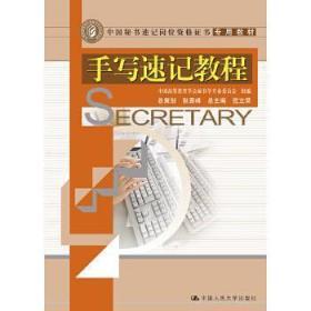 中国秘书速记岗位资格证书专用教材:手写速记教程