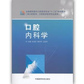 (高职高专教材)口腔内科学 杜凤芝等 9787506773652
