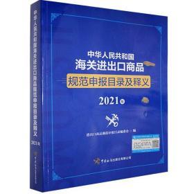 中华人民共和国海关进出口商品规范申报目录及释义(2021年) 进