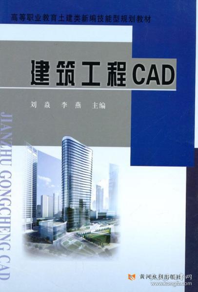 建筑工程CAD/高等职业教育土建类新编技能型规划教材