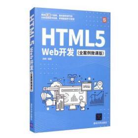 HTML5Web开发(全案例微课版)