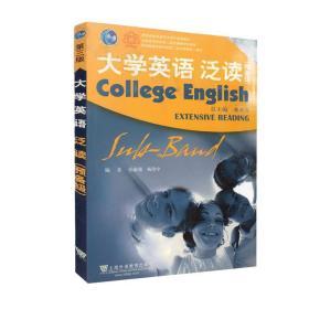 大学英语泛读 董亚芬 9787544648448