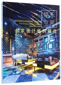 娱乐空间名家设计案例精选 谢海涛 9787503887048