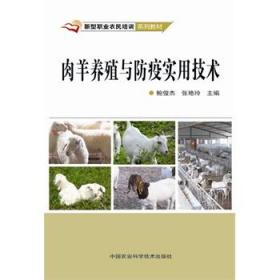 肉羊养殖与防疫实用技术 鲍俊杰 9787511616838