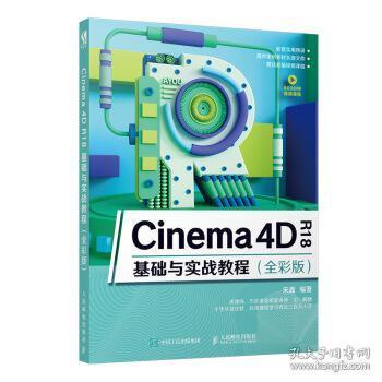 CINEMA 4D R18 基础与实战教程(全彩版) 宋鑫