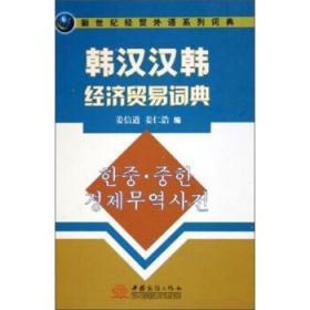 新世纪经贸外语系列词典:韩汉·汉韩经济贸易词典