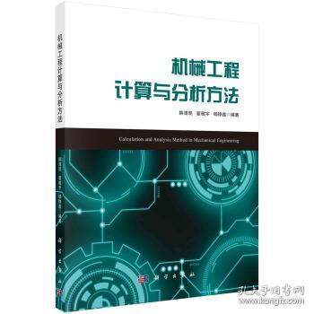 机械工程计算与分析方法