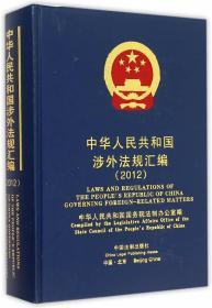 中华人民共和国涉外法规汇编·2012