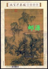 特713故宫早春图古画邮票小全张2021年小型张
