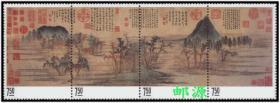 专270元赵孟頫-鹊华秋色故宫古画1989年邮票原胶全品