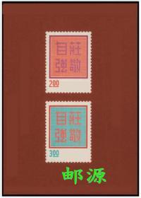 纪144四海同心邮票展览会1972年纪念邮票小全张