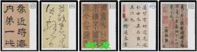 专141书法古画邮票5全原胶全品1978年发行
