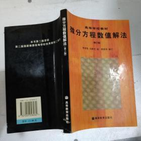 微分方程数值解法(第三版)