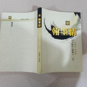 翰墨情:川大附中(成都十二中)1908-2008