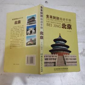 生来就熟旅游手册:北京
