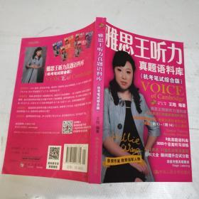 雅思王听力真题语料库:机考笔试综合版.