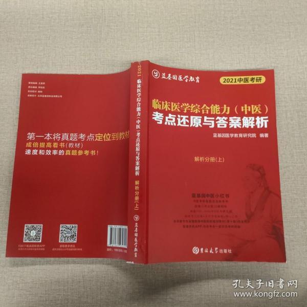 临床医学综合能力(中医)考点还原与答案解析(全3册)