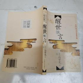 中国古典文学名著精品集:醒世恒言(上)