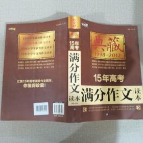 作文桥·典藏:15年高考满分作文读本(1998—2012)