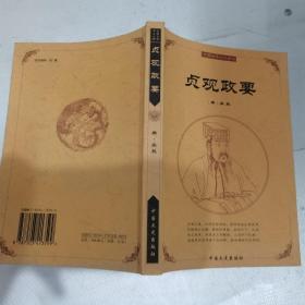 中国古典文化精华:贞观政要
