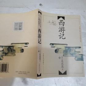 中国古典文学名著精品集:西游记(下)