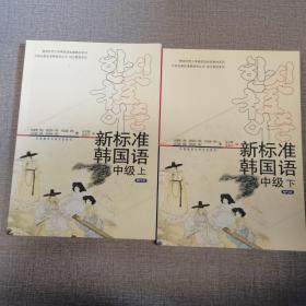 新标准韩国语中级(上下)