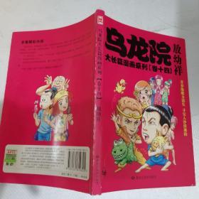 乌龙院大长篇漫画系列(卷17)