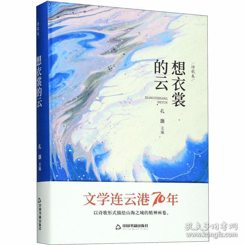 正版文学连云港70年—想衣裳的云(精装)