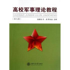 正版高校军事理论教程(第十版)