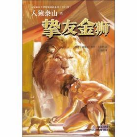 正版人猿泰山之挚友金狮