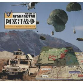 正版阿富汗战争:2001-2011年美国与北约的作战行动