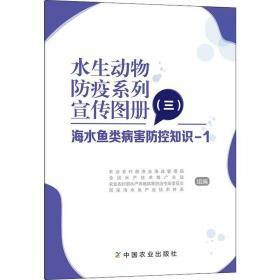 正版水生动物防疫系列宣传图册(3):海水鱼类病害防控知识-1
