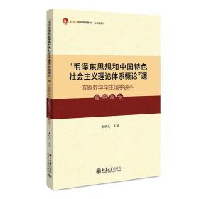 """正版""""毛泽东思想和中国特色社会主义理论体系概论""""课专题教学学"""