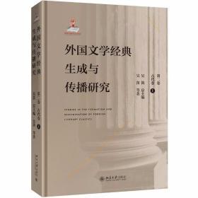 正版外国文学经典生成与传播研究(第二卷)古代卷(上)