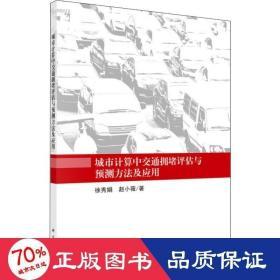 正版城市计算中交通拥堵评估与预测方法及应用