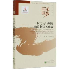正版权力运行制约和监督体系建设/中国道路·政治建设卷