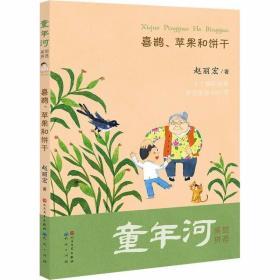 正版童年河拼音版:喜鹊、苹果和饼干