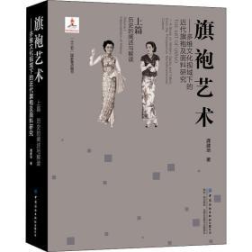 正版旗袍艺术:多维文化视域下的近代旗袍及面料研究上篇历史的阐