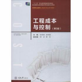 正版工程成本与控制(第3版)