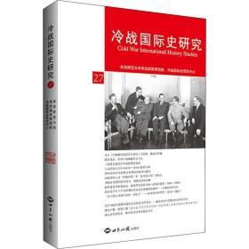 正版《冷战国际史研究》第27辑