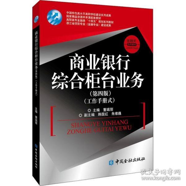 商业银行综合柜台业务(第四版)