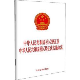 正版中华人民共和国社区矫正法中华人民共和国社区矫正法实施办法