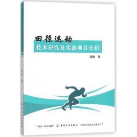 正版田径运动技术研究及实践项目分析