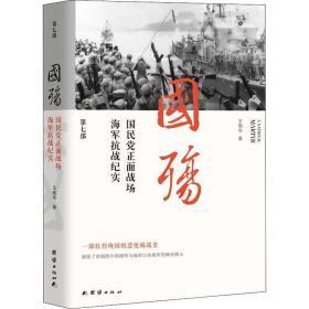 正版国殇 正面战场海军纪实 第7部 中国军事 王晓华