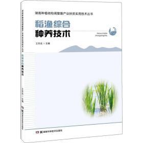 正版稻渔综合种养技术
