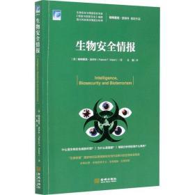 正版国际安全研究丛书003:生物安全情报