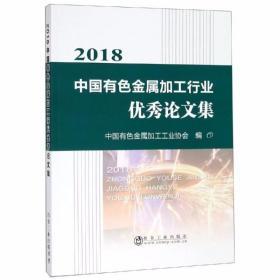 正版2018中国有色金属加工行业优秀论文集